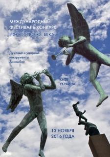 13 ноября 2016. Конкурс духовиков, Киев