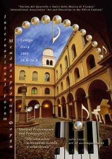 19 – 26 октября 2005, Италия. Первый Форум вокалистов